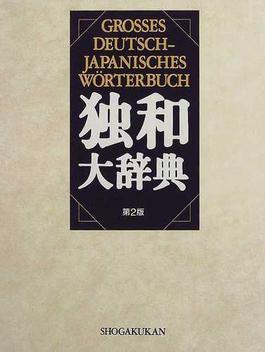 独和大辞典 第2版