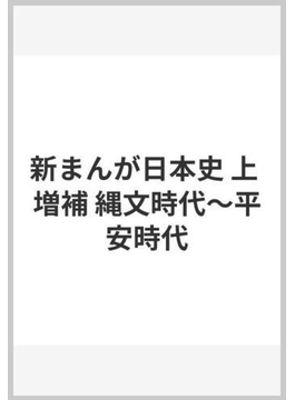 新まんが日本史 増補 上 縄文時代〜平安時代