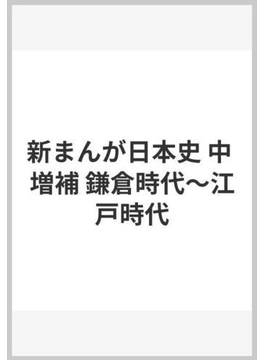 新まんが日本史 増補 中 鎌倉時代〜江戸時代