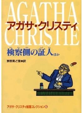 アガサ・クリスティ推理コレクション 5 検察側の証人ほか(偕成社文庫)