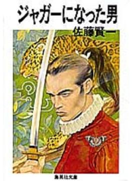 ジャガーになった男(集英社文庫)