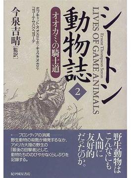 シートン動物誌 2 オオカミの騎士道