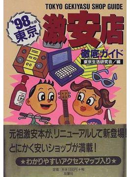 東京激安店徹底ガイド '98年版