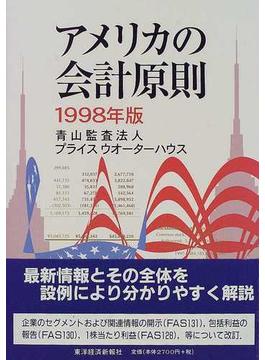 アメリカの会計原則 1998年版