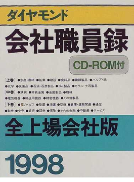 ダイヤモンド会社職員録 全上場会社版 1998上巻