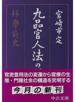 九品官人法の研究 科挙前史(中公文庫)