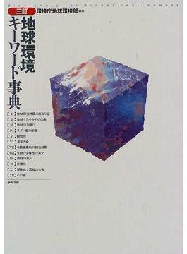 地球環境キーワード事典 3訂
