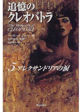 追憶のクレオパトラ 5 アレクサンドリアの涙