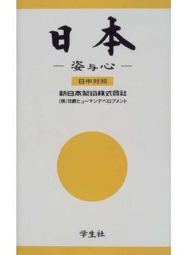 日本 その姿と心 日中対照 姿与心