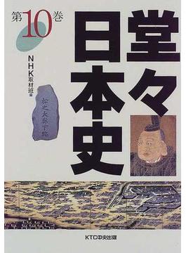堂々日本史 10