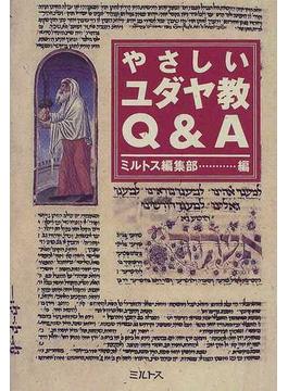 やさしいユダヤ教Q&A