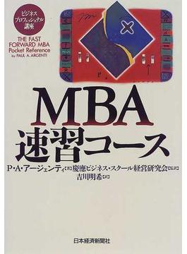 MBA速習コース