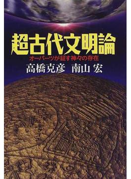 超古代文明論 オーパーツが証す神々の存在