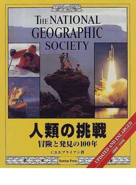 人類の挑戦 冒険と発見の100年 ナショナル・ジオグラフィック 改訂増補版