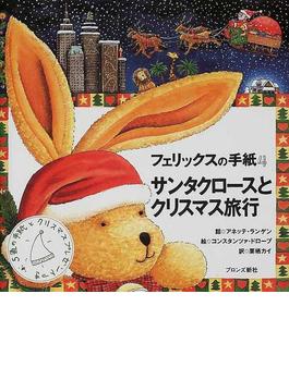 フェリックスの手紙 4 サンタクロースとクリスマス旅行