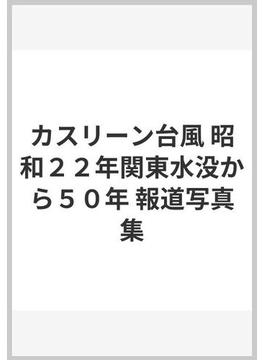 カスリーン台風 昭和22年関東水没から50年 報道写真集