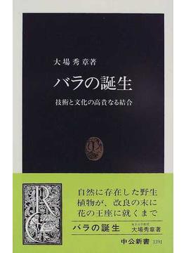 バラの誕生 技術と文化の高貴なる結合(中公新書)