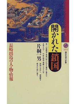 開かれた鎖国 長崎出島の人・物・情報(講談社現代新書)