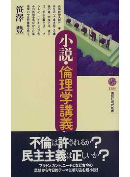 小説・倫理学講義(講談社現代新書)