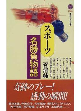 スポーツ名勝負物語(講談社現代新書)