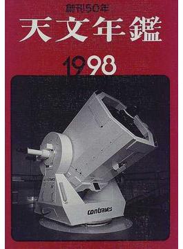 天文年鑑 1998年版
