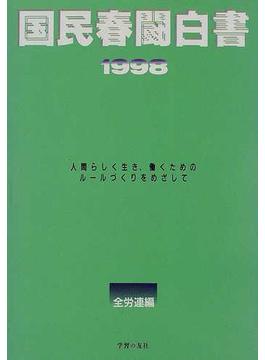 国民春闘白書 1998 人間らしく生き、働くためのルールづくりをめざして