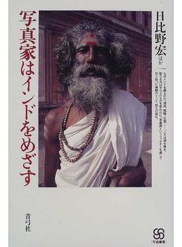 写真家はインドをめざす(写真叢書)