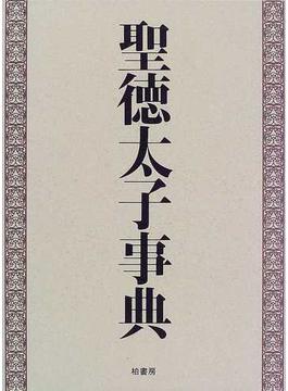 聖徳太子事典