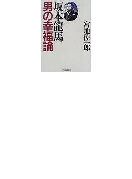 坂本竜馬男の幸福論