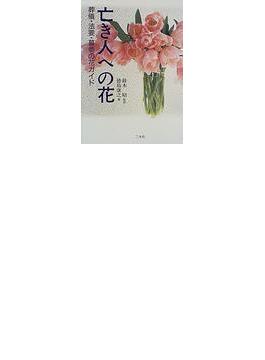 亡き人への花 葬儀・法要・墓参の花ガイド
