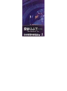 探偵くらぶ 探偵小説傑作選1946〜1958 下 浪漫編