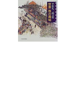 世界旅の画帖 平松礼二画文集