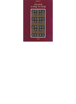 旧約聖書 14 ダニエル書 エズラ記 ネヘミヤ記