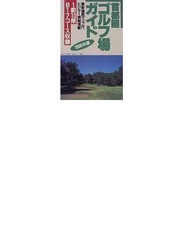 首都圏ゴルフ場ガイド 1998年版