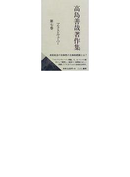 高島善哉著作集 第7巻 マルクスとヴェーバー
