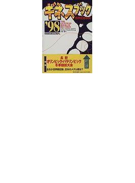 ギネスブック 世界記録事典 '98