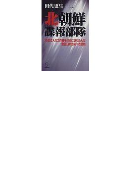 北朝鮮諜報部隊 10000人の工作員を日本に送り込んだ金正日の恐るべき目的