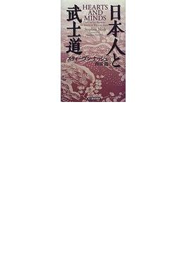 日本人と武士道