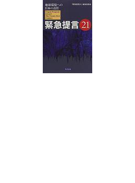 緊急提言21 地球環境への日本の責任