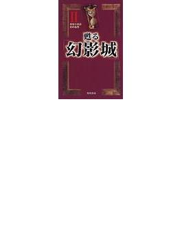 甦る「幻影城」 2 探偵小説誌幻の名作