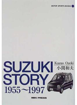 スズキストーリー 1955〜1997 軽自動車のパイオニア達。