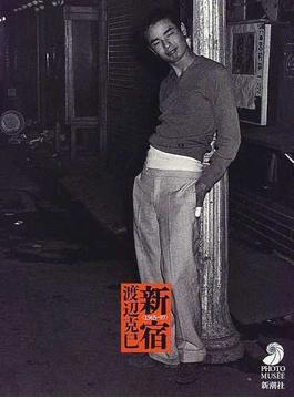 新宿 1965‐97