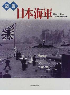 図説日本海軍