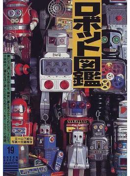 ロボット図鑑