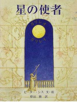 星の使者 ガリレオ ガリレイ