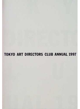ADC年鑑 1997