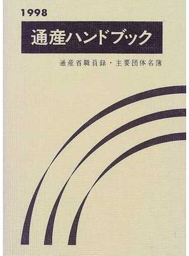 通産ハンドブック 通産省職員録・主要団体名簿 1998