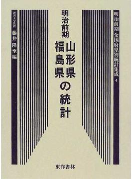 明治前期全国府県別統計集成 復刻版 4 山形県 福島県の統計