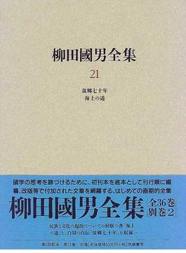 柳田國男全集 21 故郷七十年 海上の道