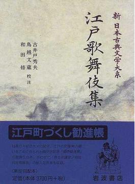 新日本古典文学大系 96 江戸歌舞伎集